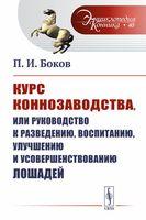 Курс коннозаводства или Руководство к разведению, воспитанию, улучшению и усовершенствованию лошадей
