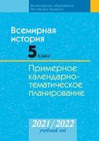 Всемирная история. 5 класс. Примерное календарно-тематическое планирование. 2021/2022 учебный год