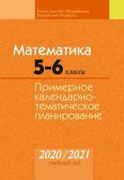 Математика. 5-6 классы. Примерное календарно-тематическое планирование. 2020/2021 учебный год. Электронная версия