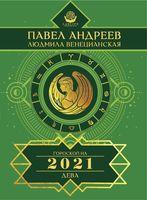 Дева. Гороскоп 2021
