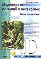 Моделирование растений и насекомых. Уроки мастерства (+ CD)