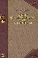 Лекции по математической теории устойчивости