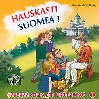 Hauskasti Suomea! Финский язык для школьников