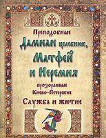 Преподобные Дамиан целебник, Матфей и Иеремия прозорливые Киево-Печерские. Служба и житие