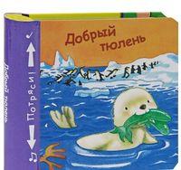 Добрый тюлень. Книжка-игрушка