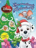 Животные Disney. Волшебный Новый год