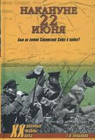Накануне 22 июня. Был ли готов Советский Союз к войне?