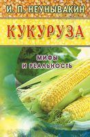 Кукуруза. Мифы и реальность