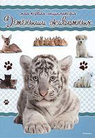 Детеныши животных. Моя первая энциклопедия
