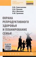Охрана репродуктивного здоровья и планирование семьи