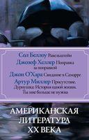 Американская литература ХХ века (Комплект из 4-х книг)