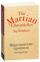 Марсианские хроники (м)