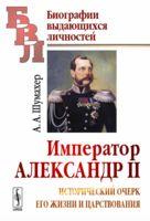 Император Александр II. Исторический очерк его жизни и царствования