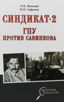 Синдикат-2. ГПУ против Савинкова