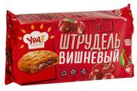 """Печенье сдобное """"Штрудель вишневый"""" (255 г)"""
