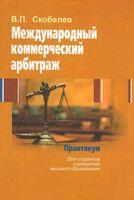 Международный коммерческий арбитраж. Практикум
