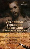 Утерянные страницы Евангелия. Евангелие от Дионисия