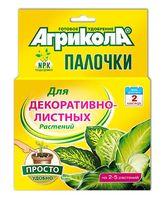 """Удобрение-палочки для декоративнолистных растений """"Агрикола"""" (10 шт.)"""