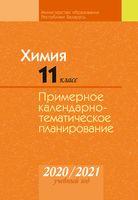 Химия. 11 класс. Примерное календарно-тематическое планирование. 2020/2021 учебный год. Электронная версия