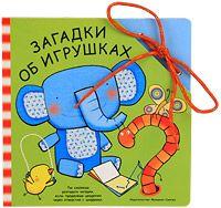 Загадки об игрушках. Книжка-игрушка