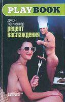 Рецепт наслаждения