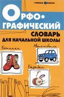 Орфографический словарь для начальной школы