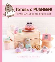 Готовь с Pusheen! Кулинарная книга Пушин Кэт