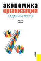Экономика организации. Задачи и тесты