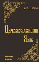 Церковнославянский язык. Грамматика, упражнения, тексты