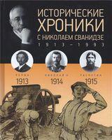 Исторические хроники с Николаем Сванидзе. Том 1