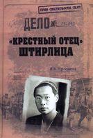 """""""Крестный отец"""" Штирлица"""