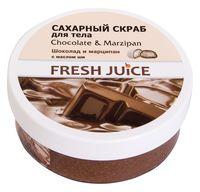"Скраб для тела ""Шоколад и марципан"" (225 мл)"
