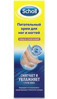 """Крем для ног и ногтей """"Питательный"""" (75 мл)"""