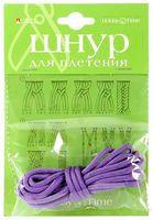 Шнур для плетения (3 м; фиолетовый)