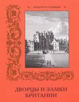 Дворцы и замки Британии