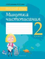 Русский язык. 2 класс. Минутка чистописания