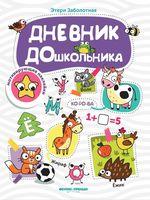 Дневник дошкольника. Книжка с наклейками