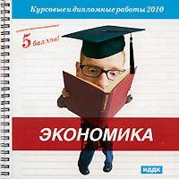 5 баллов! Курсовые и дипломные работы 2010. Экономика