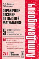 Справочное пособие по высшей математике. Том 5. Дифференциальные уравнения в примерах и задачах. Часть 2. Дифференциальные уравнения высших порядков, системы дифференциальных уравнений, уравнения в частных производных первого порядка