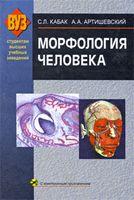 Морфология человека (+ CD)
