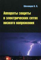 Аппараты защиты в электрических сетях низкого напряжения