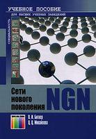 Сети нового поколения - NGN