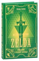 История серии Zelda. Рождение и расцвет легенды