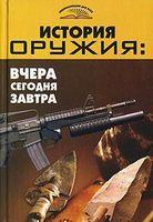 История оружия: вчера, сегодня, завтра