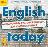 1С:Образовательная коллекция. English today. Лингафонный разговорный курс для самообучения