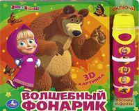 Маша и Медведь. Волшебный фонарик. Книжка-игрушка (книга с фонариком)
