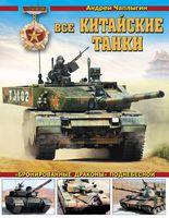 """Все китайские танки. """"Бронированные драконы"""" Поднебесной"""