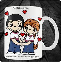 "Кружка ""Love is"" (art. 68)"