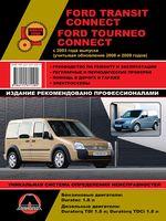 Ford Tourneo / Ford Transit Connect c 2003 г. (+обновления 2006 и 2009 гг.) Руководство по ремонту и эксплуатации