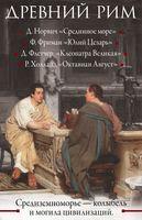 Древний Рим (Комплект из 4-х книг)
